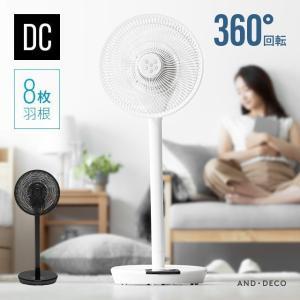 3D首振り 扇風機 送料無料 DCモーター 8枚羽根 リモコン付き リビング扇風機 リビングファン DCファン 360°首振り SUNRIZE|モダンデコ