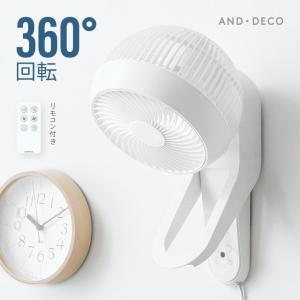 3D首振り 壁掛けサーキュレーター 送料無料 リモコン付き サーキュレーター サーキュレーターファン AND・DECO 360°首振り|モダンデコ