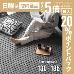 ラグ ラグマット 130×185cm 洗える ヘリンボーン おしゃれ 北欧 ヴィンテージ ブルックリンの写真