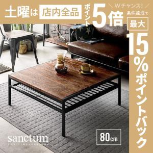 sanctum センターテーブル 80×80cm
