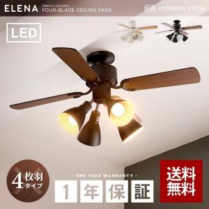 シーリングファン 照明 送料無料 LED対応  4枚羽根 リモコン付き シーリングライト 照明器具 スポットライト リビング ダイニング 寝室 キッチン 北欧 おしゃれ