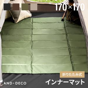 アウトドアマット マット 送料無料 インナーマット テントマット 折りたたみ クッションマット キャンプ 170×170 AND・DECO アンドデコ モダンデコ モダンデコ