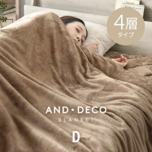 毛布 ブランケット 送料無料 4層 ダブル 180×200cm  マイクロファイバー フランネル あったか ひざ掛け 膝掛け 掛け毛布暖かい 発熱 モダンデコ|モダンデコ