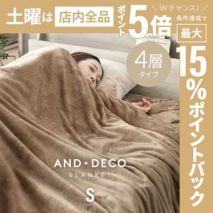 毛布 ブランケット 送料無料 4層 シングル 140×200cm  マイクロファイバー フランネル あったか ひざ掛け 膝掛け 掛け毛布暖かい 発熱 モダンデコ|モダンデコ