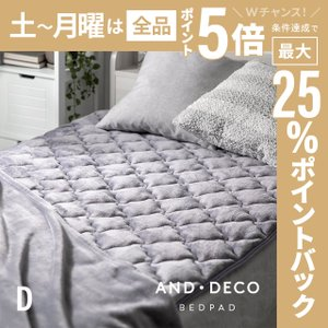 敷きパッド 140×200cm 送料無料 ダブル あったか 敷き毛布 ベッドパッド パッドシーツ マ...