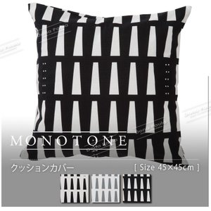 LE DEPARTクッションカバーマロニエMonotoneモノトーン  45×45cm綿100%安心...