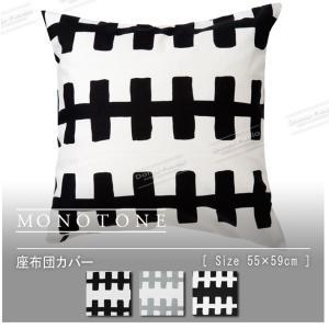 LE DEPART 座布団カバー ジップ Monotone モノトーン  55×59cm 綿100%...