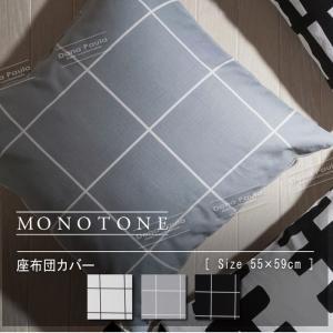 LE DEPART座布団カバーウィンドペンMonotoneモノトーン  55×59cm綿100%安心...