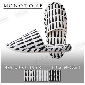 LE DEPART外縫いスリッパLサイズマロニエMonotoneモノトーン  26〜28cm綿100...