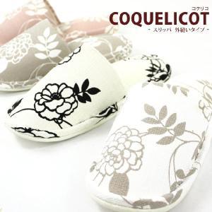 スリッパ おしゃれ な 北欧 柄 coquelicot コクリコ 約23〜25cm
