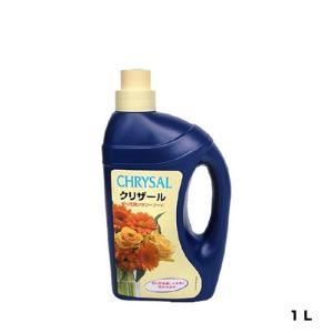 クリザールフラワーフード|1L|クリザール|園芸用品・ガーデニング用品