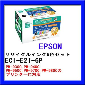 EPSON エコリカ リサイクルインク 6色 (2個セット)|dondon