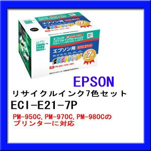 EPSON IC7CL21に互換 エコリカ リサイクルインク 7色  (2個セット)|dondon