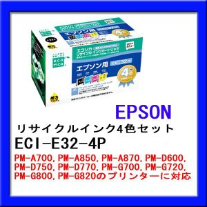 EPSON IC4CL32に互換 エコリカ リサイクルインク 4色  (2個セット)|dondon
