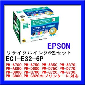 EPSON IC6CL32に互換 エコリカ リサイクルインク 6色  (2個セット)|dondon