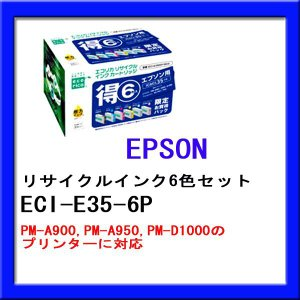 EPSON IC6CL35に互換 エコリカ リサイクルインク 6色  (2個セット)|dondon