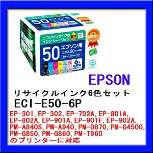 EPSON IC6CL50に互換 エコリカ リサイクルインク 6色  (2個セット)|dondon