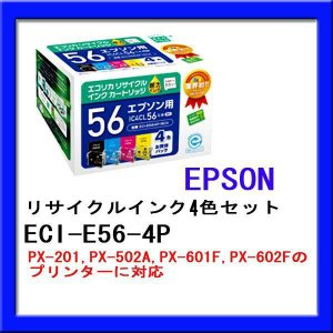 EPSON IC4CL56に互換 エコリカ リサイクルインク 4色  (2個セット)|dondon