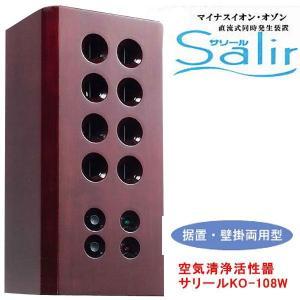 空気清浄活性器サリール KO-108W|dondon