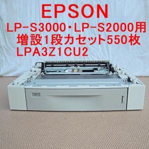 ◆あれば便利な、550枚増設カセットLPA3Z1CU2です ◆たくさん印刷をされるオフィスなどで、あ...