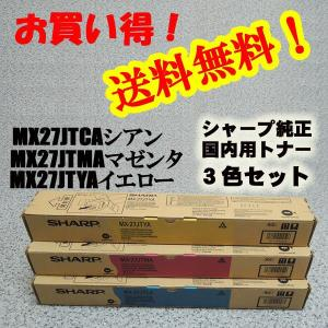 シャープ MX-2300/MX-2700/MX-3500/MX-4500用トナー カラー3本セット|dondon