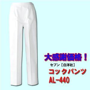 女性用 コックパンツ(後ろゴム入り)AL-440|dondon