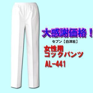 女性用 ツイルコックパンツ(総ゴム)AL-441|dondon
