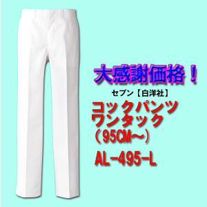 男性用 ワンタックT/CコックパンツAL-495-L(95CM〜)|dondon