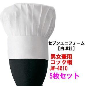 男女兼用コック帽 山高帽 5枚セット LL〜3L|dondon