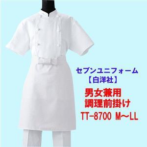 カツラギ調理前掛け 男女兼用 TT-8700|dondon