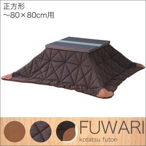 【送料無料】正方形型 こたつ掛け布団 190×190cm (適応天板サイズ:80×80cm以下/正方形)|dondondonnokagu