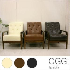 送料無料 OGGI(オッジ) 1P ソファ (DB/BR/IV) ソファー ソファ 1人掛 1P 1人用 イス 椅子 いす ダークブラウン ブラウン アイボリー ミッドセンチュリー レトロ|dondondonnokagu