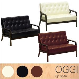 送料無料 OGGI(オッジ) 2P ソファ (DB/BR/IV) ソファー ダークブラウン ブラウン アイボリー チェア チェアー いす イス 椅子 2人用 2人掛け アーム付き アーム|dondondonnokagu