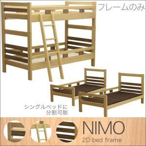 送料無料 2段ベッド (NA) フレームのみ 二段ベッド 分割可能 1台ずつにバラせる ベッド ベット シングル ベットフレーム ベッドフレーム ベットフレーム シング dondondonnokagu