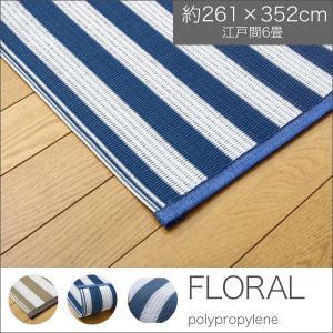 ポリプロピレンカーペット 江戸間6畳 約261×352cm (BL/BE) 洗えるカーペット(洗濯機不可)