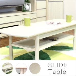 【送料無料】リビングテーブル ホワイト 白 伸長式 北欧風デザインがおしゃれ スライドテーブル 完成品 国産 天然木 棚付 アルダー センターテーブル|dondondonnokagu