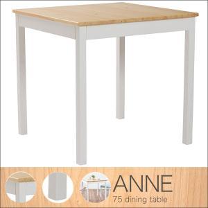 送料無料 75 ダイニングテーブル ホワイト×ナチュラルのフレンチナチュラルテイスト 2人用 食卓テーブル 正方形|dondondonnokagu
