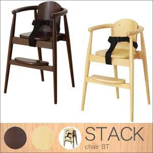 送料無料 ハイチェア (NA/DB) ベビーチェア ベルト付き 木製 キッズ家具 子供用椅子 家具 ダイニングチェア 子供用 子ども ベビー用 チェア ベビー 幼児 イス|dondondonnokagu