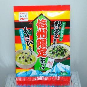 信州長野県のお土産 永谷園信州限定茶漬け野沢菜茶づけ、わさび茶づけ