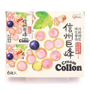 信州長野県のお土産 お菓子 グリコ信州地区限定発売信州巨峰クリームコロン