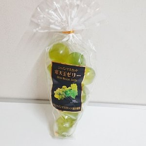 信州長野県のお土産 お菓子 洋菓子 シャインマスカット寒天ゼリー