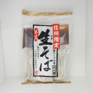 信州そば 戸隠そば 長野県のお土産蕎麦 信州限定生そば半生蕎麦つゆ付3人前