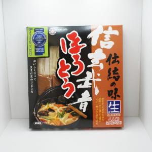 山梨県のお土産 麺類 信玄ほうとう(箱入)
