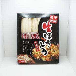 山梨県のお土産 麺類 甲州名物生ほうとう味噌付き3〜4人前(箱入)