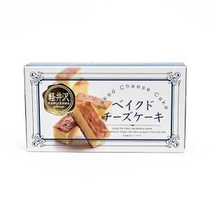 軽井沢ベイクドチーズケーキ【送料無料小型便/明細・のし不可】信州長野県のお土産 お菓子 ケーキ