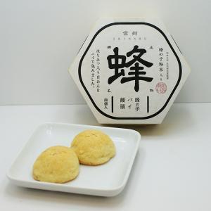 信州長野県のお土産 お菓子 和菓子 信州蜂の子パイ饅頭4個入