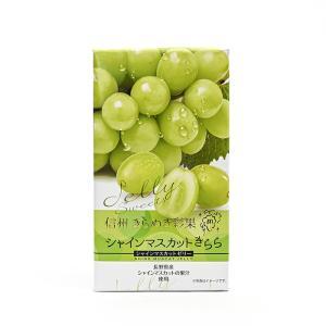 信州長野県のお土産 お菓子 洋菓子 信州きらめき彩果 シャインマスカットきらら6個入小