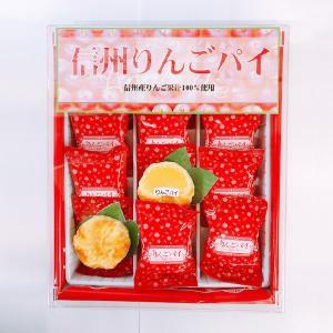 信州長野県のお土産 林檎のお菓子 信州りんごパイ12個入...
