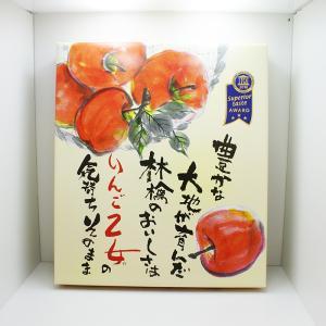 信州長野県のお土産 林檎のお菓子 りんご乙女20枚入