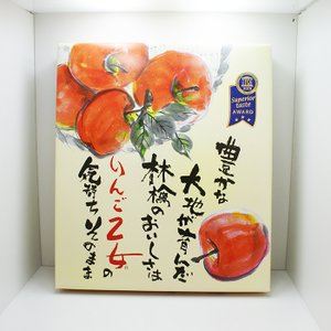 りんご乙女20枚入【送料無料小型便/明細・のし不可】信州長野県のお土産 林檎のお菓子